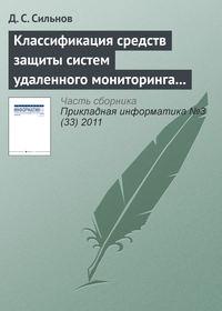 Сильнов, Д. С.  - Классификация средств защиты систем удаленного мониторинга вычислительных ресурсов