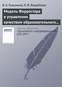 Кушников, В. А.  - Модель Форрестера в управлении качеством образовательного процесса вуза
