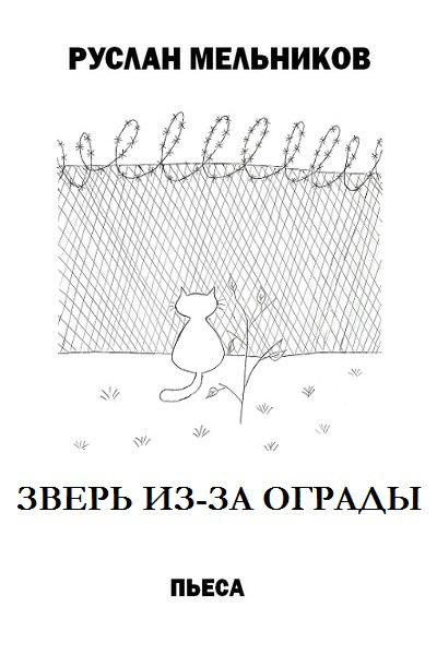 Руслан Мельников Зверь из-за ограды руслан мельников алмазный трон