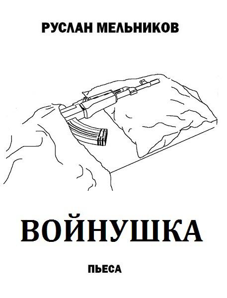 Руслан Мельников