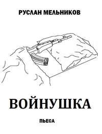 Мельников, Руслан  - Войнушка