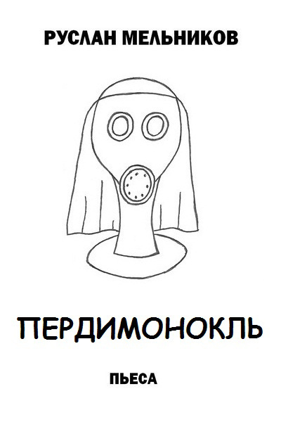 Пердимонокль - Руслан Мельников