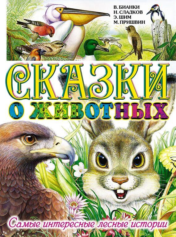 Сказки о животных. Самые интересные лесные истории - Михаил Пришвин