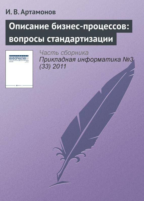 Книги по стандартизации скачать бесплатно