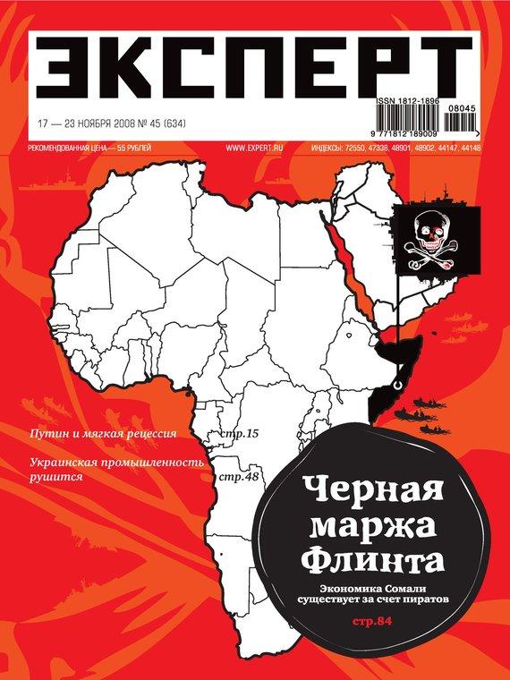 Обложка книги Эксперт №45/2008, автор Отсутствует