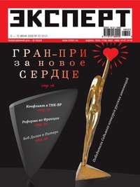 Отсутствует - Эксперт №23/2008