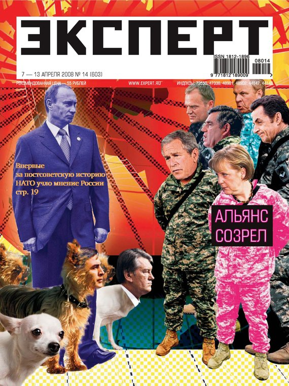 Отсутствует Эксперт №14/2008 отсутствует журнал консул 3 14 2008
