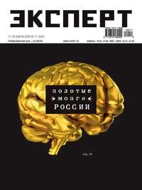 Отсутствует - Эксперт №11/2008