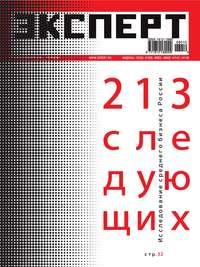 Отсутствует - Эксперт №10/2008