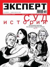 Отсутствует - Эксперт №08/2008