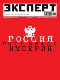 - Эксперт №01/2008