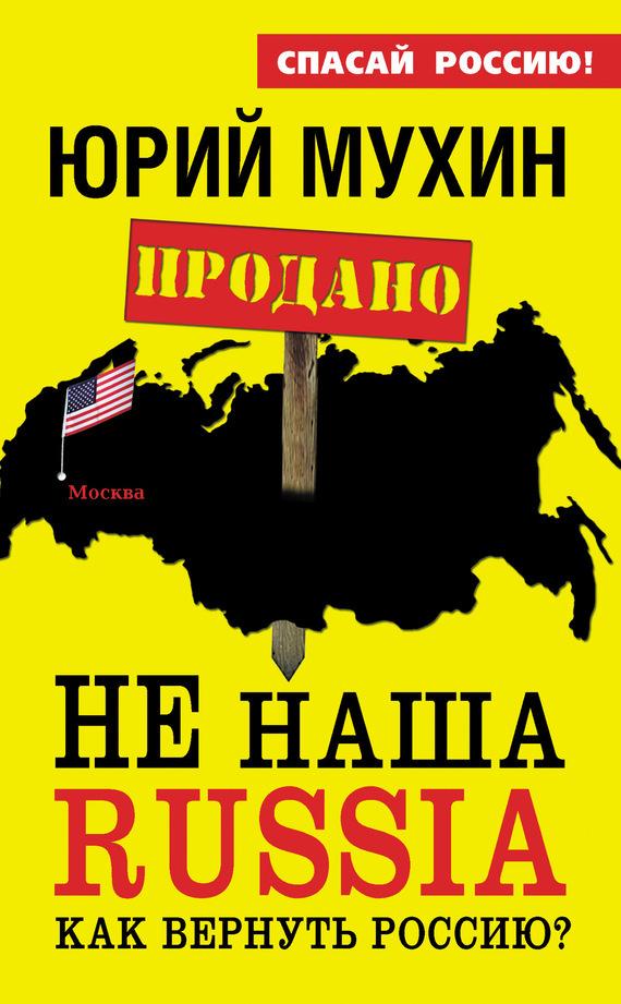 Юрий Мухин НЕ наша Russia. Как вернуть Россию? ли эймис рисуем вместе с ли эймисом разнообразные объекты