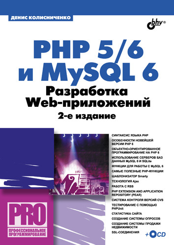 Денис Колисниченко PHP 5/6 и MySQL 6. Разработка Web-приложений колисниченко д php и mysql разработка веб приложений 5 е издание