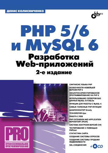 Денис Колисниченко PHP 5/6 и MySQL 6. Разработка Web-приложений license php