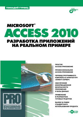Геннадий Гурвиц Microsoft Access 2010. Разработка приложений на реальном примере разработка корпоративных приложений в access 2002 cd для профессионалов