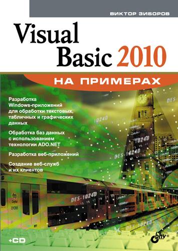 Виктор Зиборов Visual Basic 2010 на примерах анализ и обработка данных специальный справочник