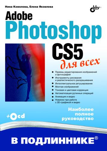 Нина Комолова Adobe Photoshop CS5 для всех ravensburger ravensburger раскрашивание по номерам тигренок