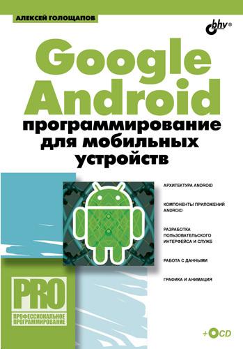 Алексей Голощапов Google Android: программирование для мобильных устройств создание приложений на android для начинающих