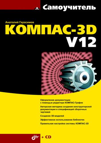 Анатолий Герасимов Самоучитель КОМПАС-3D V12 компас график v17
