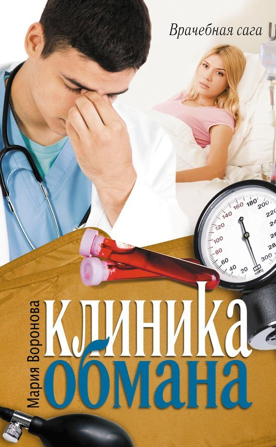 Мария Воронова Клиника обмана красавица и чудовище dvd книга