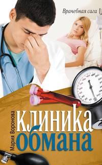 Мария Воронова - Клиника обмана