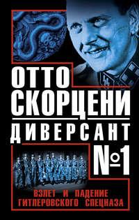 Чернявский, Виталий  - Отто Скорцени – диверсант №1. Взлет и падение гитлеровского спецназа
