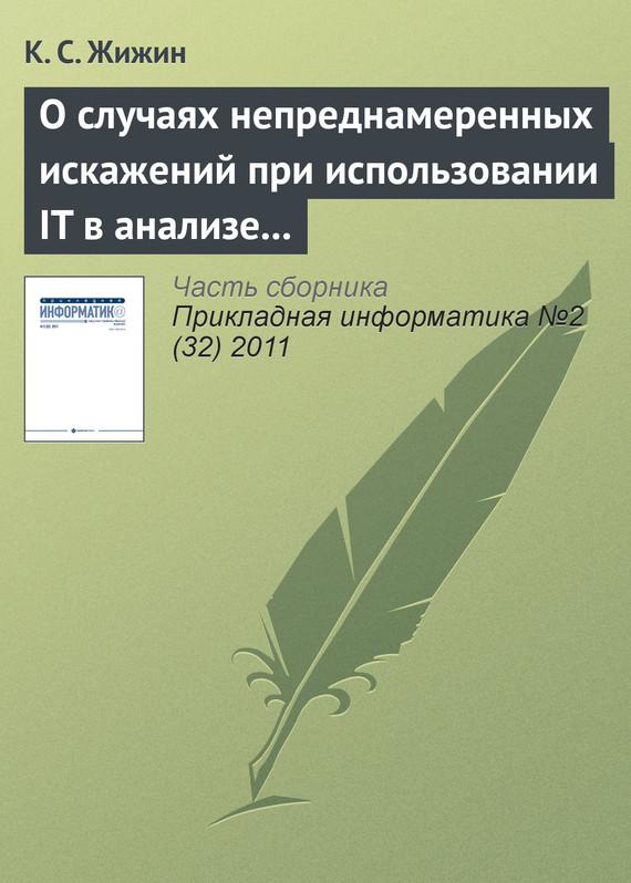 занимательное описание в книге К. С. Жижин