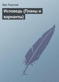Толстой, Лев  - Исповедь (Планы и варианты)