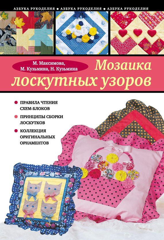 Мозаика лоскутных узоров - Н. Ю. Кузьмина