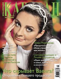 Отсутствует - Журнал «Коллекция Караван историй» №01, январь 2013