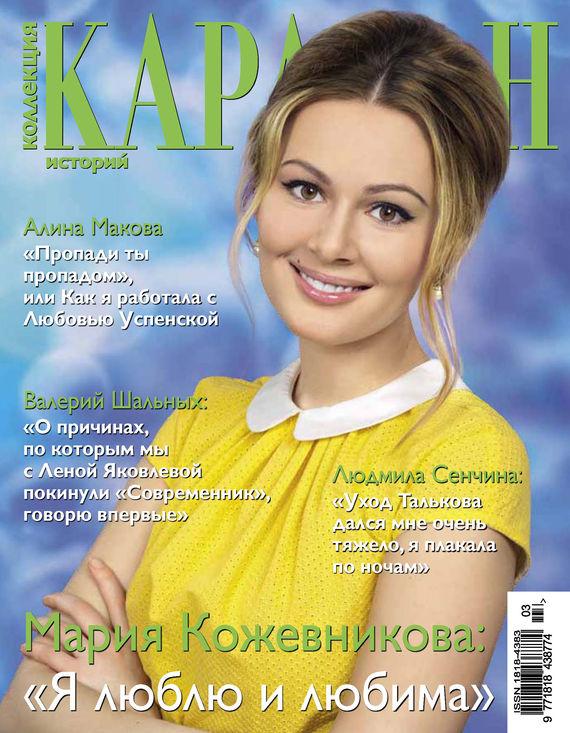 Отсутствует Коллекция Караван историй №03 / март 2013