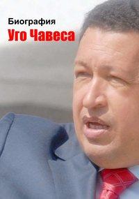 Отсутствует - Биография Уго Чавеса