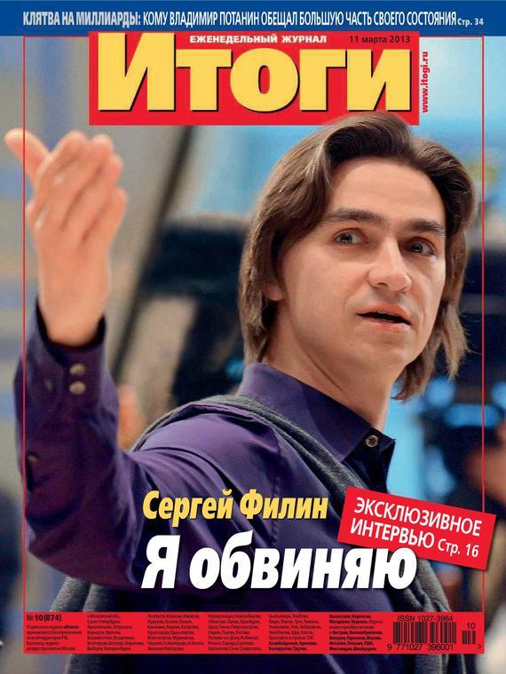 Отсутствует Журнал «Итоги» №10 (874) 2013