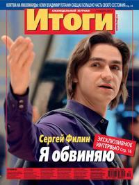 - Журнал «Итоги» &#847010 (874) 2013