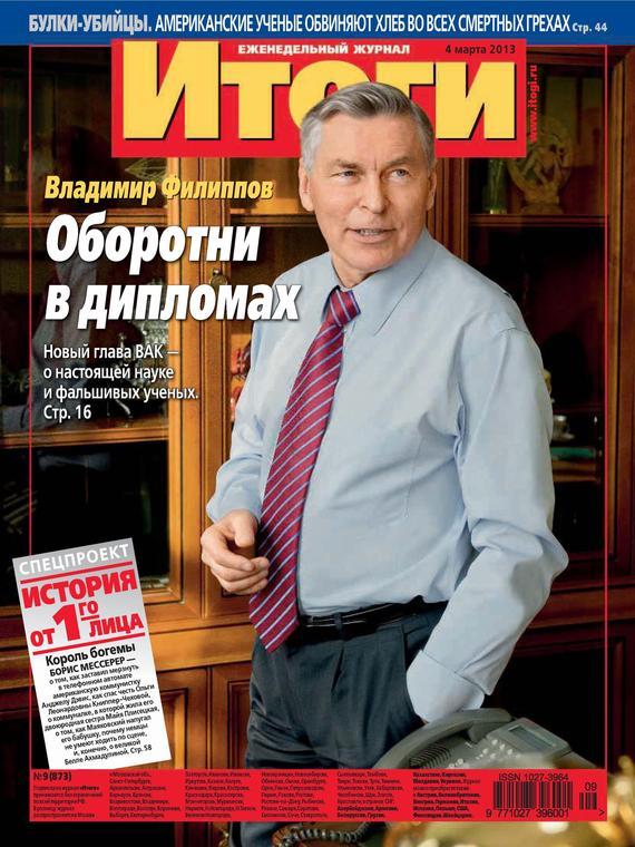 Отсутствует Журнал «Итоги» №09 (873) 2013
