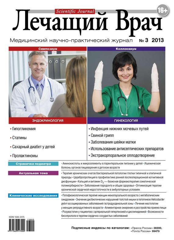 Открытые системы Журнал «Лечащий Врач» №03/2013 открытые системы журнал лечащий врач 03 2017