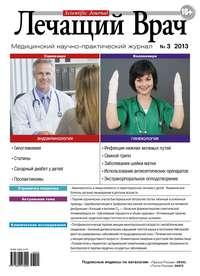 - Журнал «Лечащий Врач» №03/2013