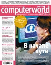системы, Открытые  - Журнал Computerworld Россия &#847005/2013