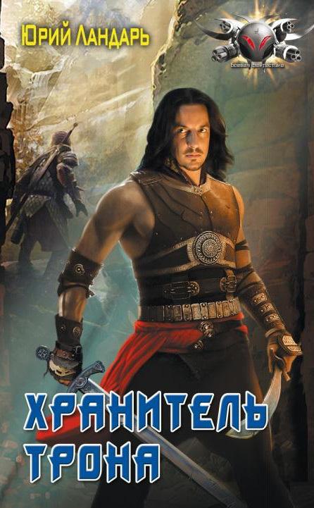 Юрий Ландарь - Хранитель трона (fb2) скачать книгу бесплатно