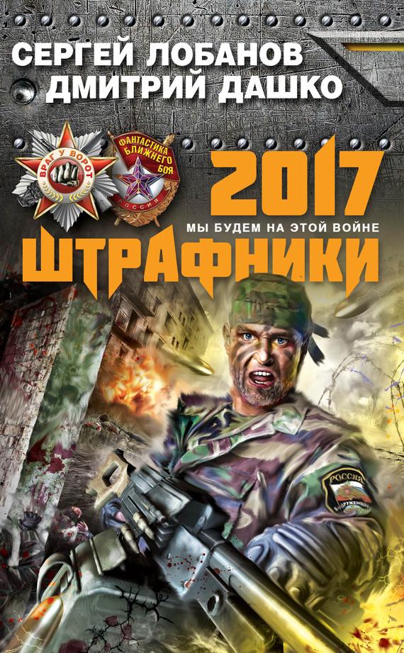 Дмитрий Дашко - Штрафники 2017. Мы будем на этой войне (fb2) скачать книгу бесплатно