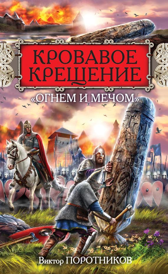 Виктор Поротников - Кровавое Крещение «огнем и мечом»