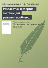 Малиновская, Е. А.  - Разработка экспертной системы для решения проблем природопользования