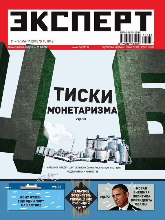 Отсутствует Эксперт №10/2013 отсутствует эксперт 10 2013