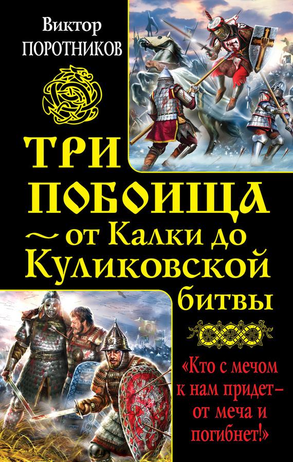Виктор Поротников Три побоища – от Калки до Куликовской битвы (сборник)