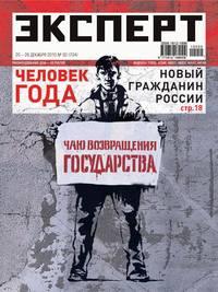 Отсутствует - Эксперт /2010