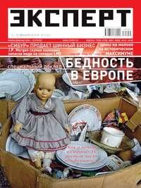 - Эксперт №49/2010