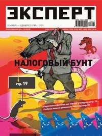 - Эксперт /2010
