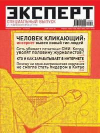 - Эксперт №30-31/2010