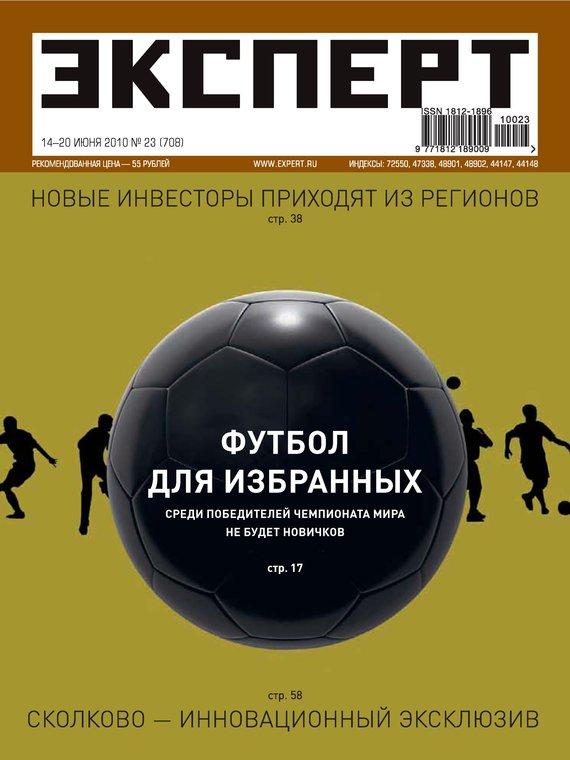 Отсутствует Эксперт №23/2010 отсутствует журнал консул 4 23 2010