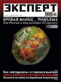 - Эксперт №21/2010